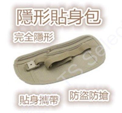 韓版 新款 防盜包 貼身包 超薄 隱形包 防水包 一套3個 運動包 多功能 手機包 旅行包 證件包 側背包 霹靂腰包