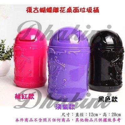 好高級喔!~《復古蝴蝶雕花桌面垃圾桶》~有三款顏色,具安娜蘇風格~超好用喔