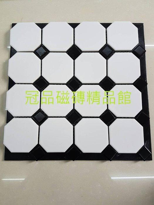 ◎冠品磁磚精品館◎國產精品-復古八角黑白點馬賽克磚–28X28CM