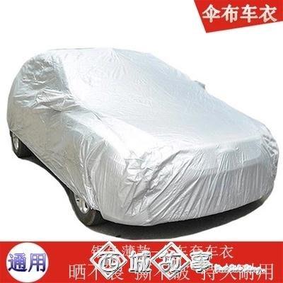 汽車車衣超滑薄款 防雨雪防曬 四季通用車罩車套 噴漆補漆專用igo