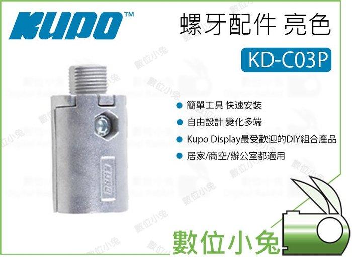 數位小兔【Kupo KD-C03P 螺牙配件 亮色】轉接件 螺牙配件 中島系列 Super Joint  配件