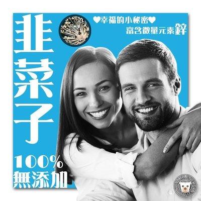 """熊芶居 """"韭菜子"""" 起陽籽 韭菜籽 (600G) 100%無添加 另有 紅景天 馬卡萃取"""
