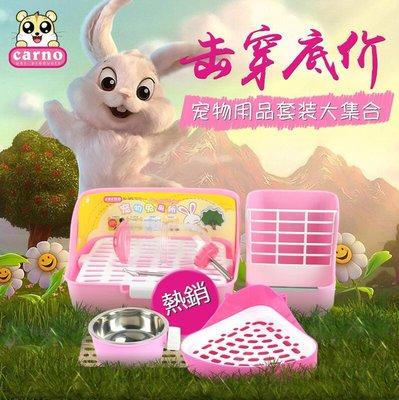兔子龍貓豚鼠松鼠用品廁所大號水壺腳墊草架食盆套餐