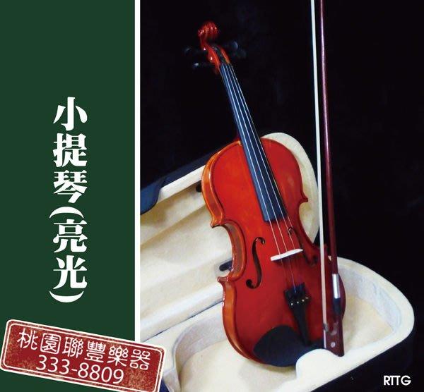 《∮聯豐樂器∮》小提琴(亮光)  全新品1500元 (全套配件 活動期間 多送肩墊)《桃園現貨》