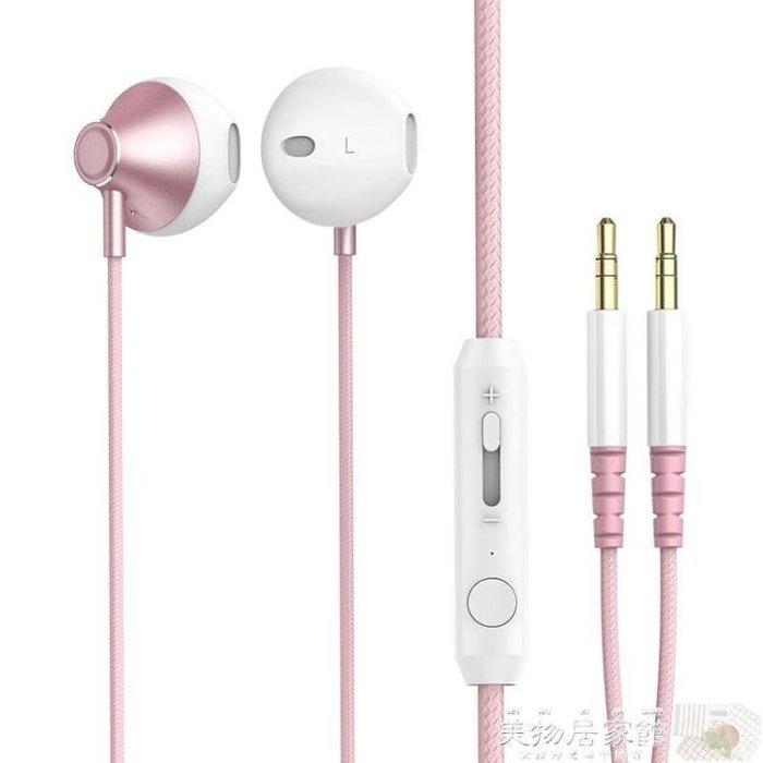頭戴式耳機 吃雞電腦耳機入耳式帶麥克風女生台式筆記本通用電競游戲有線耳塞