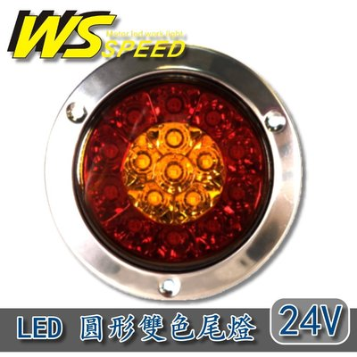 『 W.S嘉義之光』三圓尾燈 白鐵 圓形 24V 爆亮LED後燈 煞車燈/方向燈/警示燈 聯結車 砂石車 卡車 貨車