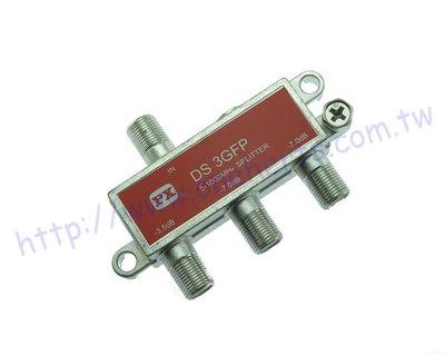 大通PX DS-3GFP 二分岐 2分岐器(三通) 三分配 CATV第四台業者指定專用 有線電視 數位共同天線RF訊號