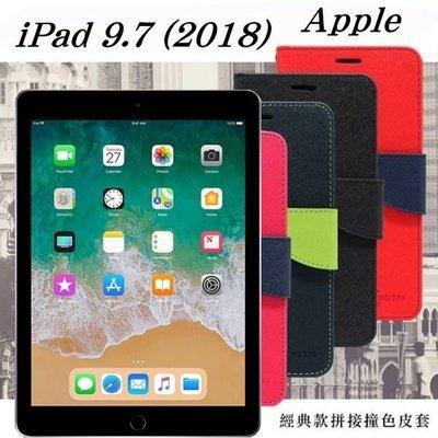 【愛瘋潮】Apple iPad 9.7 (2018) 經典書本雙色磁釦側翻可站立皮套 平板保護套