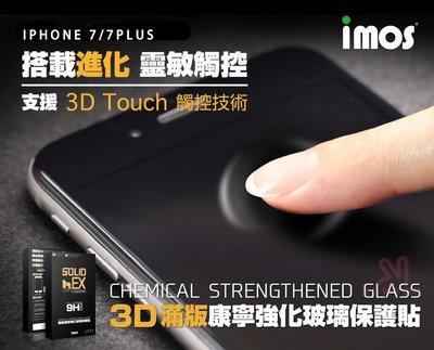 光華商場。包你個頭【imos】康寧  iPhone 7/8 PLUS 3D 滿版 9H 玻璃 保護貼 疏油 疏水