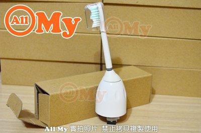 【5支郵寄、超取全免運費】HX7001 (出貨5支) 相容飛利浦 PHILIPS 音波電動牙刷刷頭