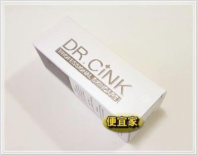DR.CINK 達特聖克 升級版plus 美白色修淡斑精華液30ml 小白瓶