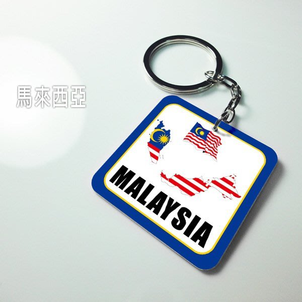 【衝浪小胖】馬來西亞國旗鑰匙圈/Malaysia/世界各國家可選購客製