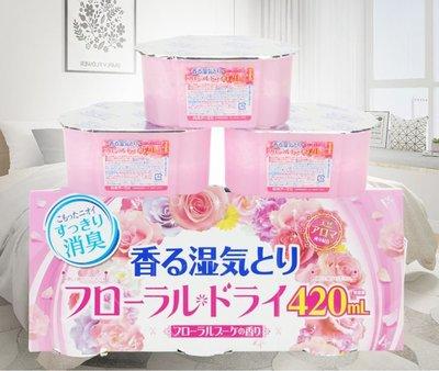 【雷恩的美國小舖】日本 白元 壁櫥 櫥櫃 衣櫃 除濕盒 芳香 香氛 消臭 防潮 防霉 3入組