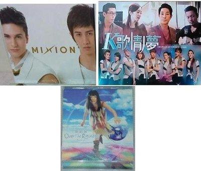 MIXION +張韶涵Over The Rainbow專輯CD