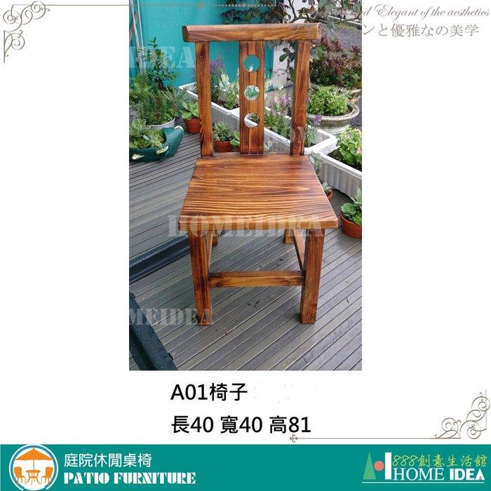 《888創意生活館》411-A01實木餐椅$1,700元(26餐桌椅民宿排椅戶外休閒椅等候椅)高雄家具