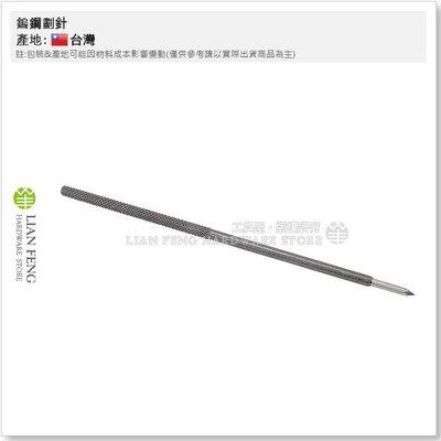 【工具屋】鎢鋼劃針 畫線 記號 鐵工 木工 劃線輔助 畫線筆 記號筆