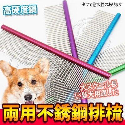 【🐱🐶培菓寵物48H出貨🐰🐹】DYY》犬貓用兩用彩色銅柄直排梳-18cm(顏色隨機出貨) 特價95元(蝦)