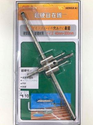 30-300mm 超硬鎢鋼 自由錐 自在錐  硬質建材 矽酸鈣板