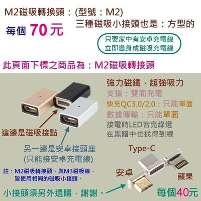 M2磁吸轉接頭 (不含蘋果、安卓、Type-C小接頭) 安卓線變磁吸充電線 磁吸線 支援QC3.0  9V 12V 快充