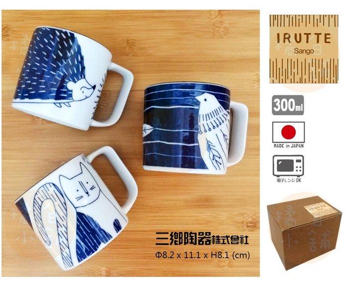 【橘白小舖】(日本製)日本進口 三鄉陶器 馬克杯 北歐風 300ml 可微波 杯子 茶杯 杯 貓 鳥 刺蝟 和風 陶瓷