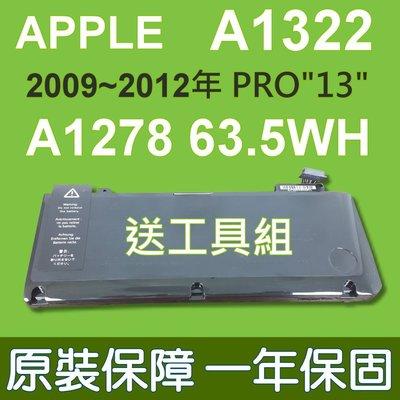 蘋果 APPLE 原廠規格電池 A1322 適用 MacBook PRO A1278 13.3吋 筆電電池 台中市