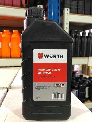 『油工廠』WURTH 福士 Triathlon Bike 4S 15W40 4T 高性能 機車 機油 MA2 德國原裝