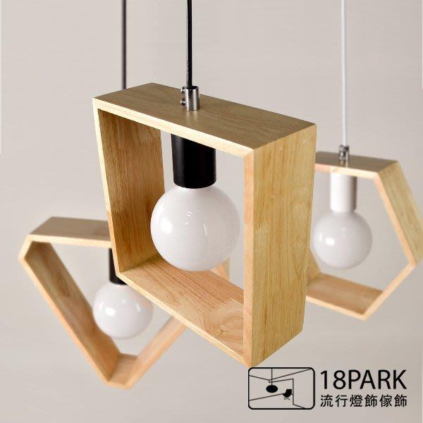 【18PARK 】趣味清秀 Wood creator [ 木創客吊燈 ]