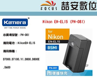 《喆安數位》Kamera  佳美能 副廠座充 for Nikon EN-EL15 D7000,D7100,V1,D800