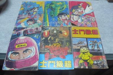 藍色小館36-------------早期小熊漫畫-超級鬥士[1-6}-單本2000元