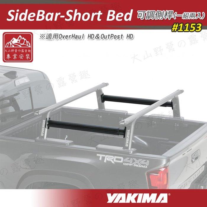 【大山野營】安坑特價 YAKIMA 1153 SideBar-Short Bed 可調側桿 可調式貨卡行李架 置物架