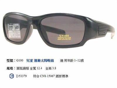台中太陽眼鏡 兒童太陽眼鏡  抗uv眼鏡 太陽眼鏡 學生眼鏡 自行車眼鏡 防風眼鏡 滑板車眼鏡