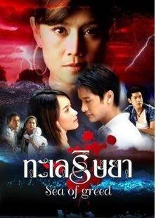 泰國【嫉妒的深海/妒海】泰語中字 全18集3碟DVD