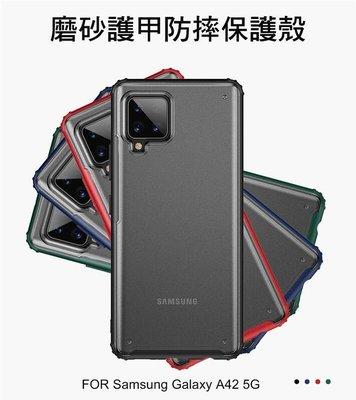 --庫米-- Samsung Galaxy A42 5G 磨砂護甲防摔保護殼 四角氣囊 霧面背板 不沾指紋 保護套