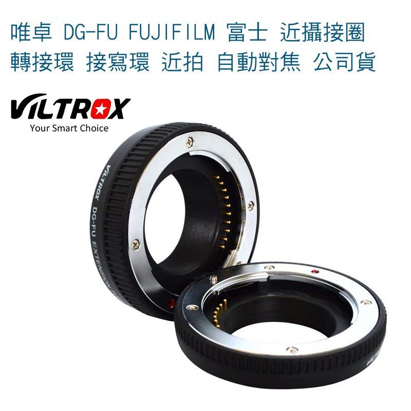 【eYe攝影】Viltrox 唯卓 DG-FU FUJIFILM 富士 近攝接圈 轉接環 接寫環 近拍 自動對焦 公司貨