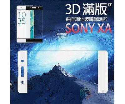 【貝占】SONY Xperia X/XA/XP/Performance 3D曲面 滿版 螢幕保護貼 鋼化玻璃螢幕貼