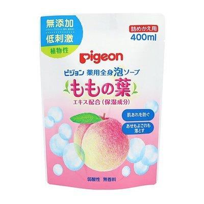 貝親 PIGEON桃葉泡沫沐浴乳(補充包) P08412