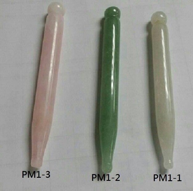 【佳樺生活本鋪】白玉(PM1-1) 東凌玉(PM1-2)粉晶(PM1-3)美容筆 /玉石製點穴棒 筆/美容按摩棒批發