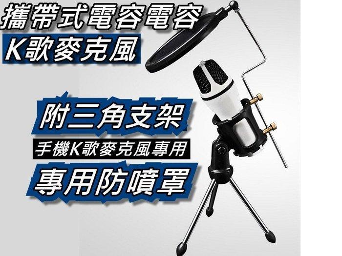 行動麥克風/手機K歌麥克/手機麥克風/隨身K歌麥克風 三腳支架+防噴罩 手機筆電通用 小屁蟲 桃園《蝦米小鋪》