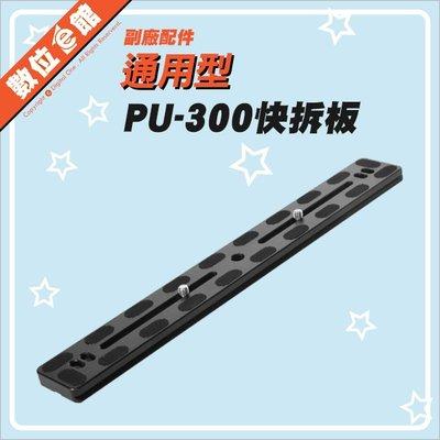 數位e館 PU-300 通用型快拆板 一字型 快裝板 1/4吋螺絲 雙螺絲 30cm Arca-Swiss系統