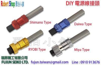 【羅伯小舖】電動捲線器RYOBI, Shimano, Daiwa, Miya 電源線DIY接頭