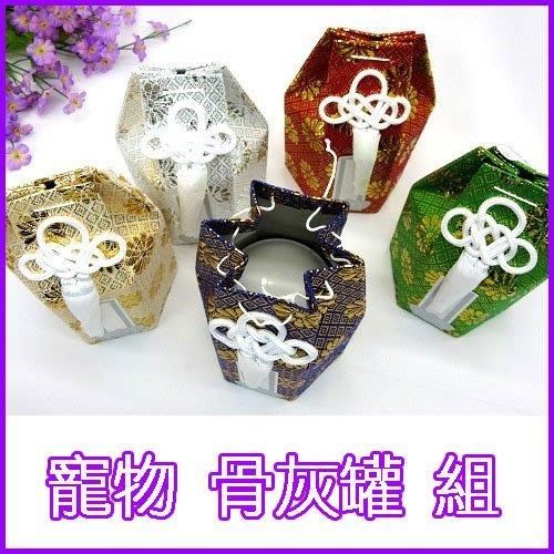 寵物 骨灰罐 追思 紀念 火化 骨灰罈 + 分骨袋 二件組 4寸用套組 日版 LUCI日本代購