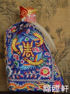 【福臨軒】1尺6 土地公神明衣 神明衣 棉底手工蔥土地公神衣 土地婆神衣 各式神帽 神衣 如意 相帽