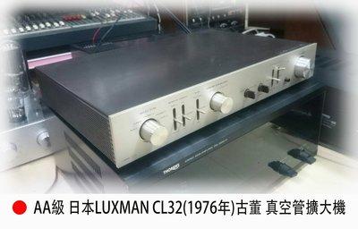 MORI森】AA級 日本LUXMAN CL32(1976年)真空管擴大機 /古董/老件-- 優良