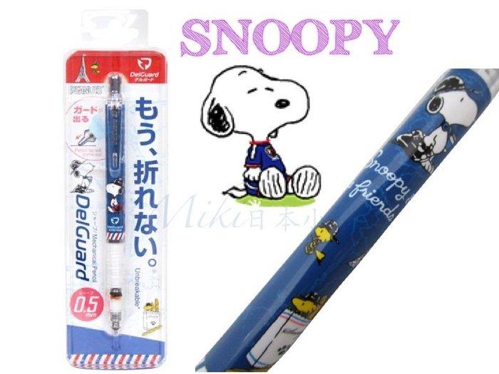 *Miki日本小舖*日本㊣版 DelGuard 史奴比造型自動鉛筆