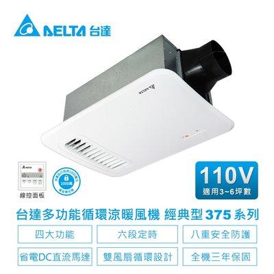 《振勝網》台達電子 VHB37ACT2-B VHB37BCT2-B 經典375系列 線控 多功能循環涼暖風扇 浴室暖風機