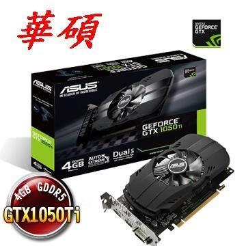 [信達電腦] 華碩 PH-GTX1050TI-4G DDR5 GTX1050Ti4G 顯示卡 全新 1050Ti 4G