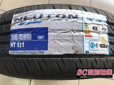 【超前輪業】NEUTON 新加坡牛頓 NT511 185/ 65-15 特價 1350 M1 SF5000 R1 新北市