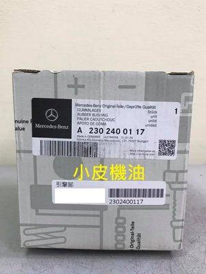 【小皮機油】公司貨 賓士 原廠 benz A2302400117 引擎腳 w203 w211 s211 s203