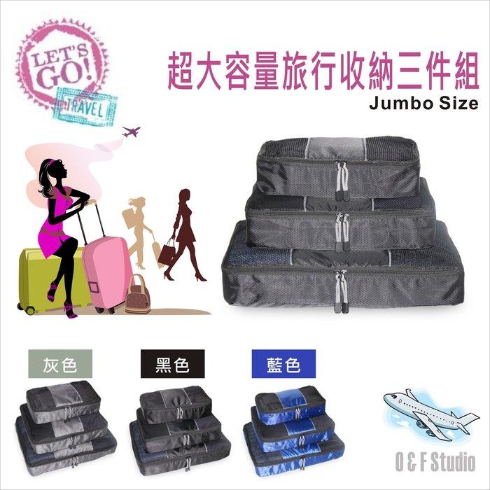 居家達人【高級加厚】A117超大容量旅行收納三件組 整理包 旅行袋 露營收納 漱洗包 化妝包 行李箱分類 滿888免運