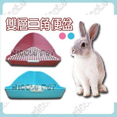 *Nicole寵物*超大厚型雙層三角兔便盆〈兩色可選〉兩色,底網,動物廁所,角落兔盆,廁所,兔籠